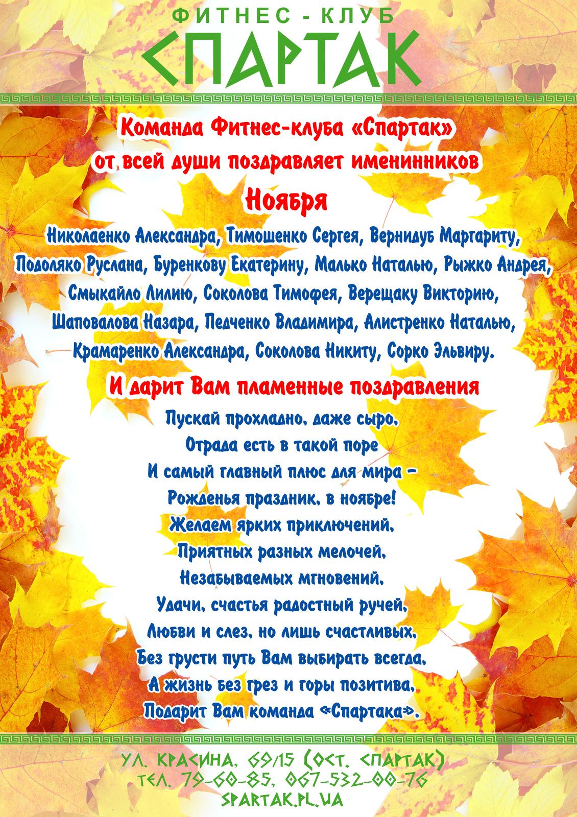 Открытка именинники ноября